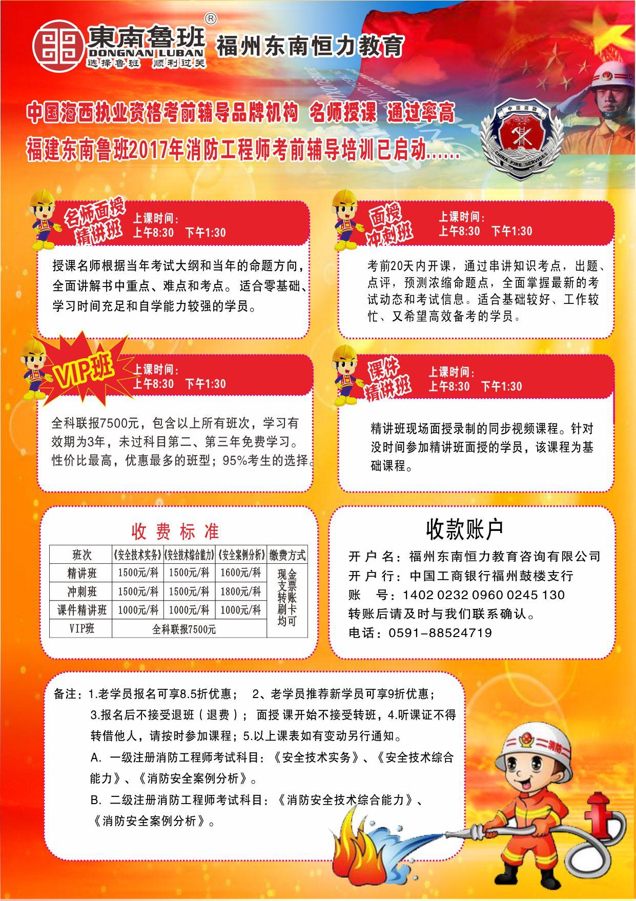 東南魯班2017年消防項目单1.jpg