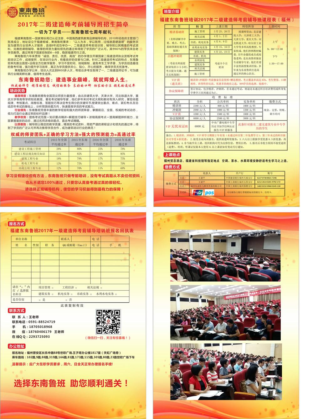 東南魯班2017年二級建造師培訓招生簡章.jpg